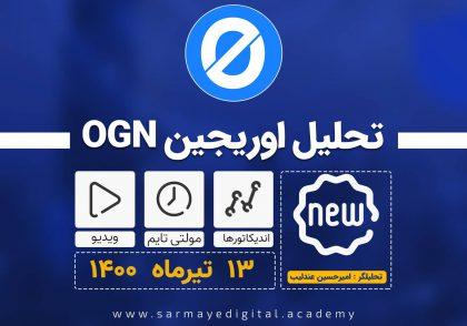 تحلیل ارز دیجیتال اوریجین OGN