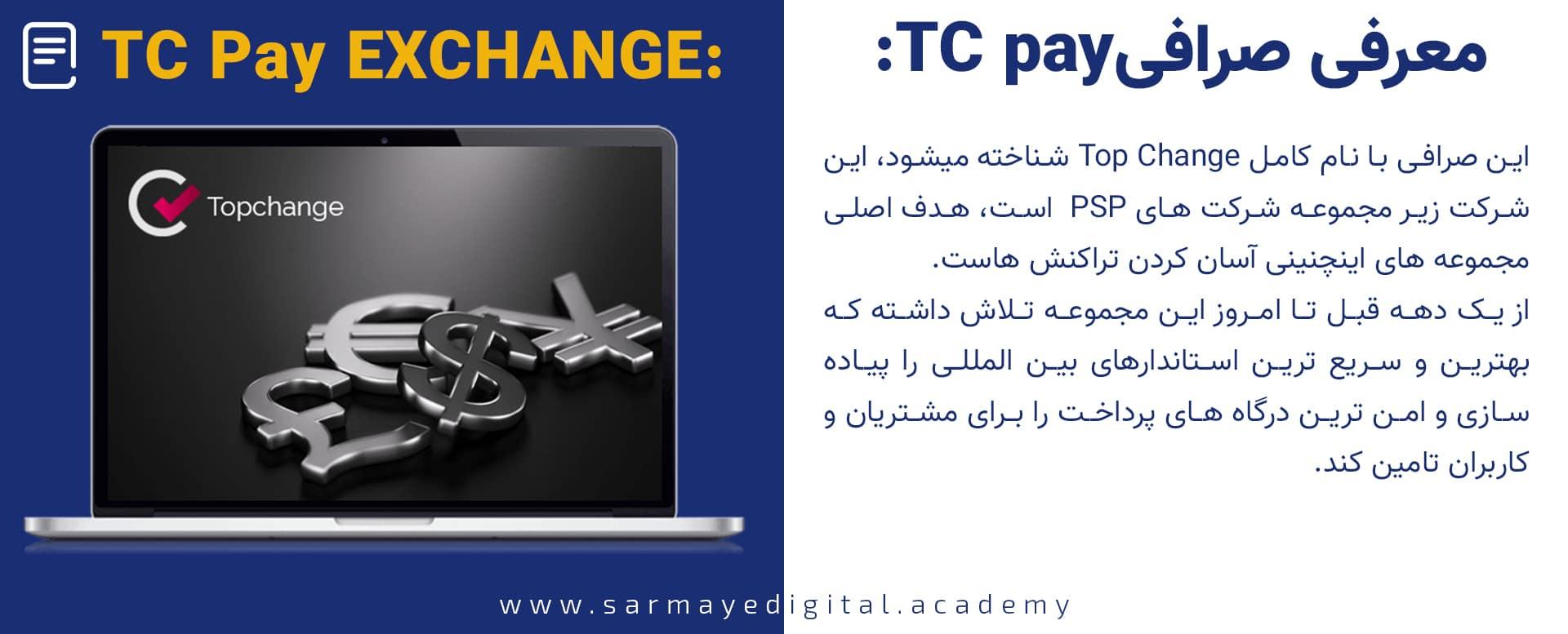 صرافی TC pay