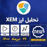 تحلیل ارز دیجیتال XEM