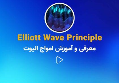 معرفی و آموزش نظریه امواج الیوت