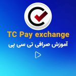 ٌصرافی TC pay 1