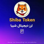 ارز دیجیتال شیبا (Shiba) چیست؟