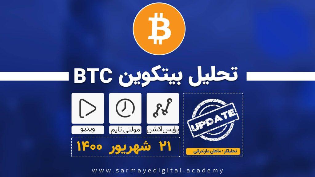 تحلیل میان مدت بیت کوین –  آپدیت هفتگی