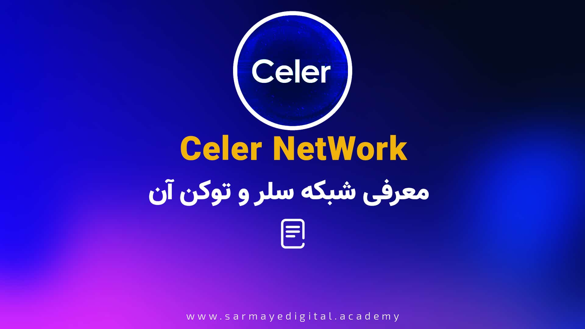 شبکه Celer