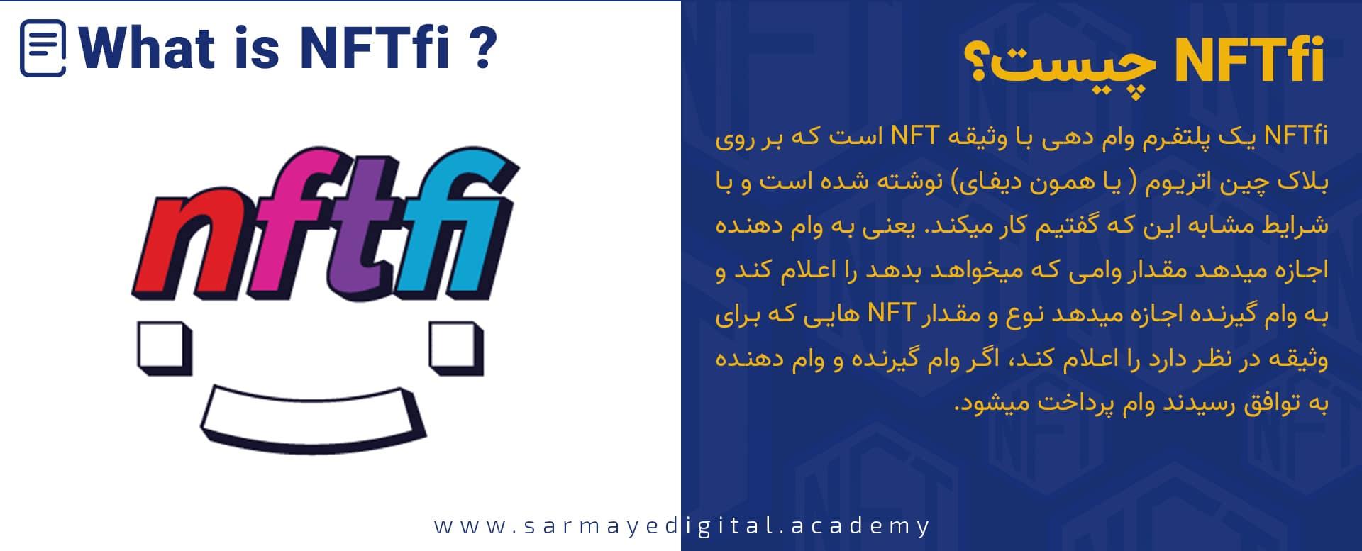 NFTfi چیست