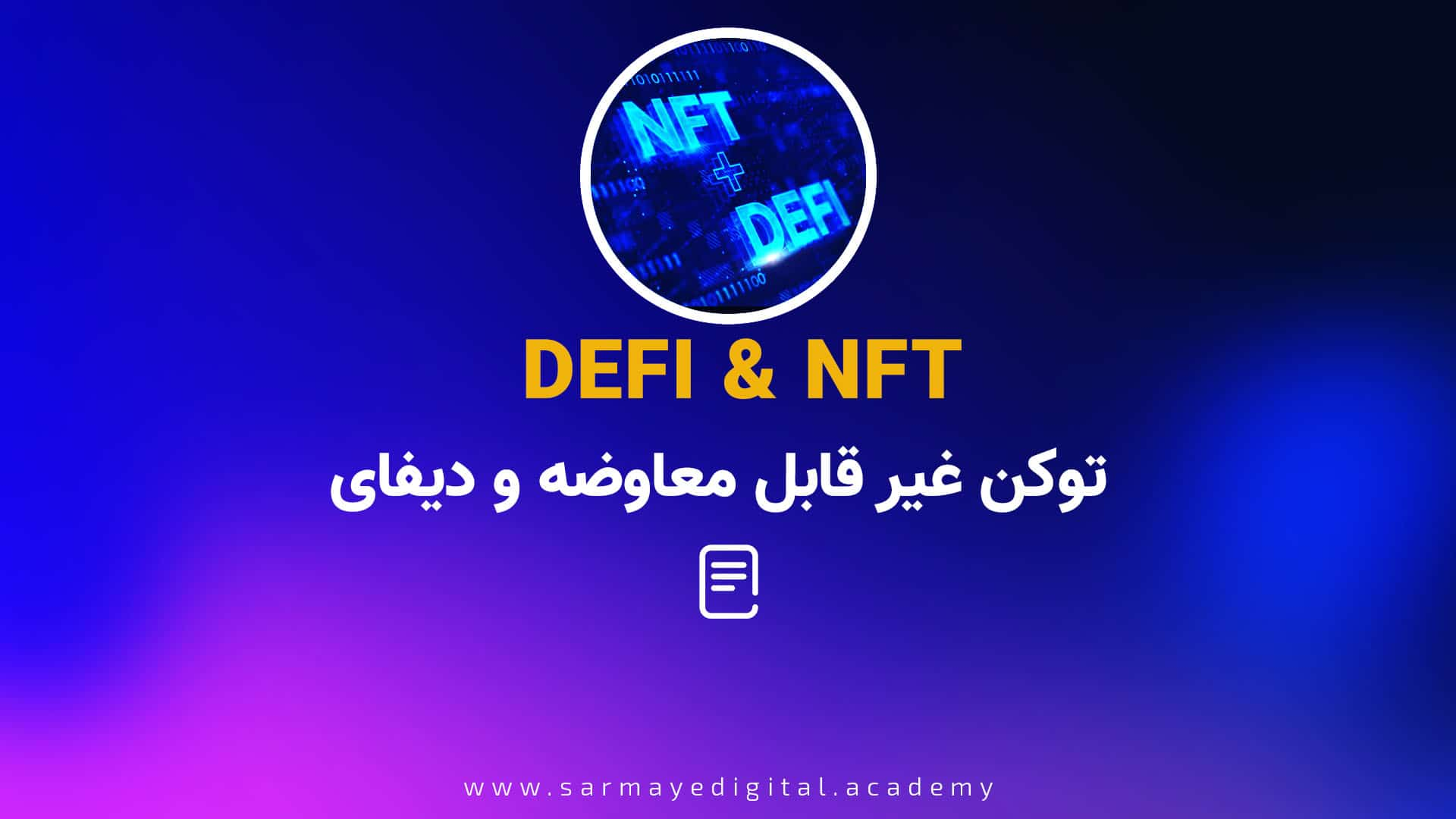 NFT و دیفای